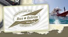Rus Extreme